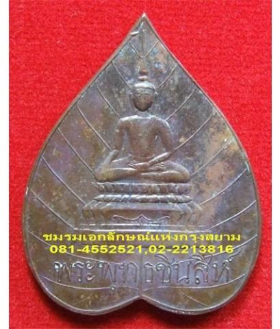 เหรียญพระพุทธชินสีห์ ปี ๒๔๔๐ วัดบวรนิเวศฯ.