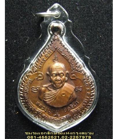 หลวงปู่ทิม วัดละหารไร่ เหรียญสมเด็จ ณ ศรีราชาพิมพ์หยดน้ำ เนื้อทองแดง