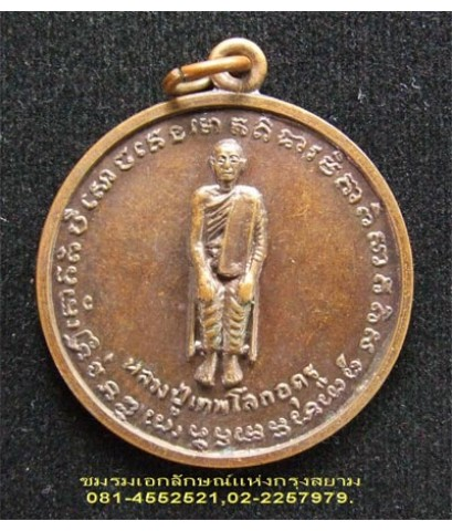 เหรียญหลวงปู่พระครูเทพโลกอุดร ...2