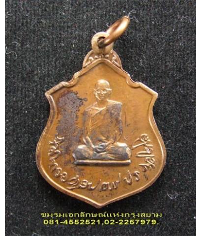 เหรียญทรงผนวช กองทัพภาคที่ ๓ ปี ๒๕๑๗เนื้อนวะ