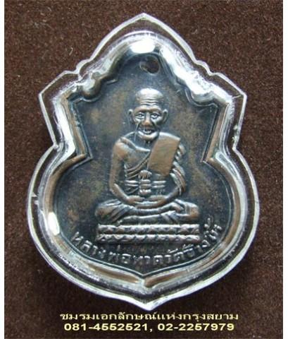เหรียญหลวงปู่ทวดรุ่นน้ำเต้า ปี 2505 พิมพ์นิยมหน้าแก่ วัดช้างไห้