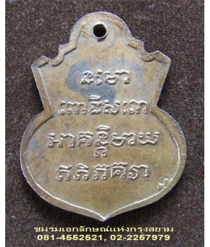 เหรียญหลวงปู่ทวดรุ่นน้ำเต้า ปี 2505 พิมพ์นิยมหน้าแก่ วัดช้างไห้...2