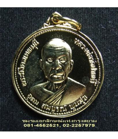 เหรียญหลวงพ่อวัดปากน้ำ รุ่นอุดม สมบูรณ์ พูนสุข