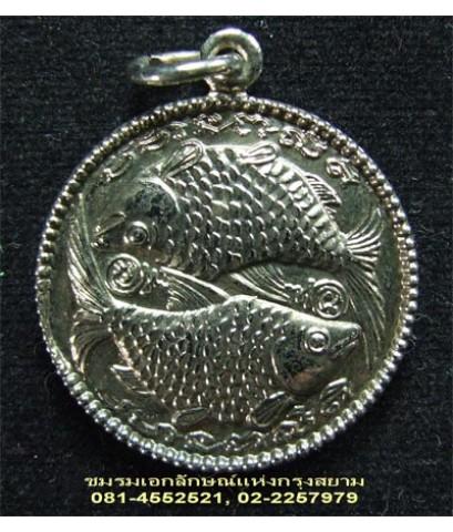 เหรียญปลาตะเพียนเงิน หลวงปู่ครูบาดวงดี วัดท่าจำปี