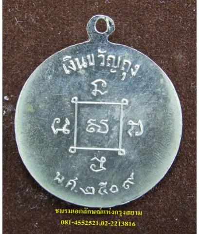 เหรียญหลวงพ่อปี้ ทินโน (พระครูสุวิชานวรวุฒิ) วัดลานหอย สุโขทัย