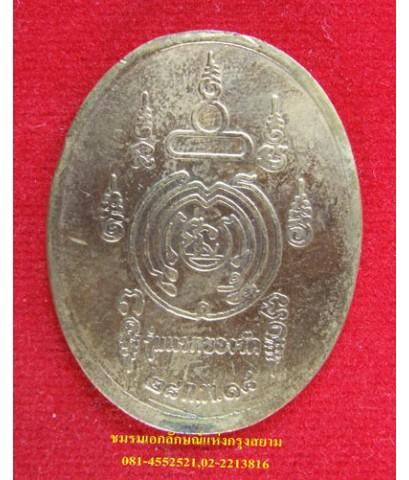 เหรียญพระเทพวราลังการ หลวงปู่ศรีจันทร์ วัดศรีสุทธาวาส รุ่นแรก ปี 2518
