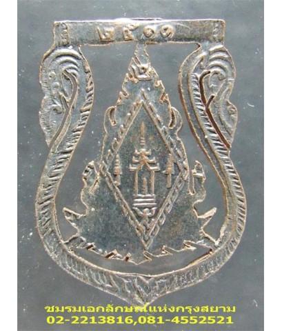 เหรียญฉลุ พระพุทธชินราช ปี 2511