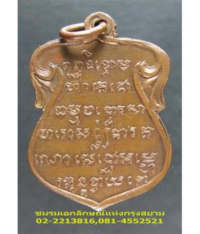 เหรียญพระบรมธาตุ นครศรีธรรมราช ปี 2497