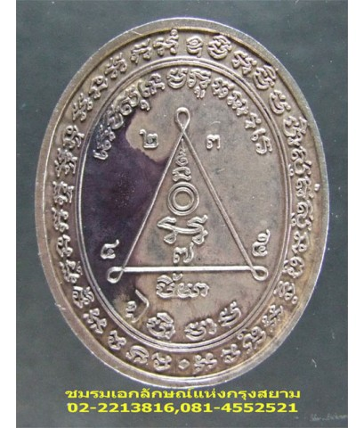 เหรียญ หลวงพ่อสง่า วัดหนองม่วง ปี 2537