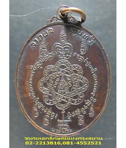 เหรียญหลวงพ่อสุด วัดกาหลง รุ่นพิเศษ-นพเก้า