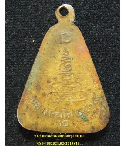 เหรียญจอบใหญ่หลวงพ่อเงิน บางคลาน ปี 15 เลข 2 เนื้อทองเหลือง.....2