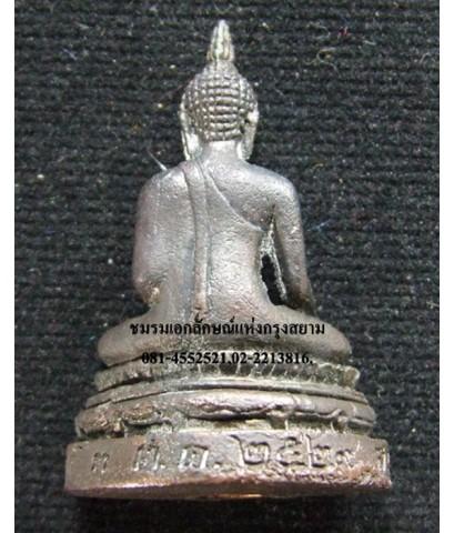พระกริ่งพระพุทธญาณนเรศวร์ ปี2529