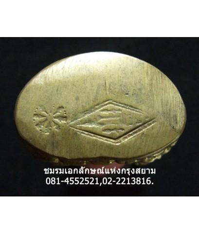 พระชินราชอินโดจีน ปี 2485 วัดสุทัศน์ พิมพ์ต้อ