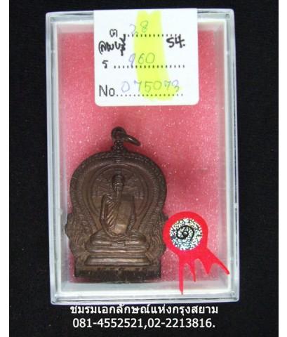 เหรียญหลวงปู่คำพันธ์ มหาปรารถนา พิมพ์ใหญ่ ปี 2531