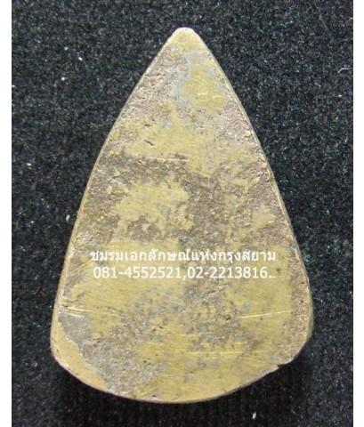 เหรียญหล่อชินราช (รุ่นเเรก) ปี2484 หลวงพ่อน้อย วัดศรีษะทอง