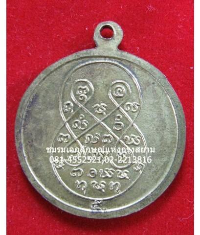 เหรียญอวยพร 71 หลวงพ่อพระมหาสีทน กาญจโน วัดสมศรี จ.ขอนแก่น