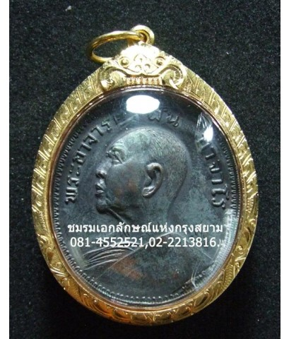 เหรียญอาจารย์ฝั้น รุ่น36ทองแดงรมดำ