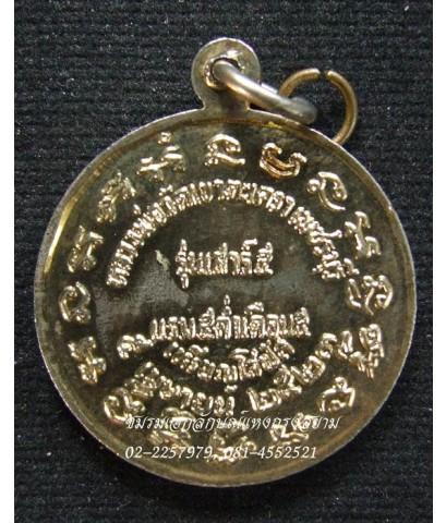 เหรียญ โสฬส เสาร์ 5 หลวงพ่อวัดเขาตะเครา ปี 2523