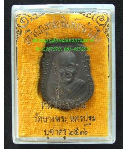 เหรียญหล่อ พิมพ์หน้าเสือ เนื้อนวะ รุ่น 1 หลวงพ่อเปิ่น วัดบางพระ จ.นครปฐม ปี 2536