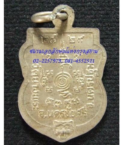 เหรียญเสมาเล็ก ปี2529 หลวงพ่อเปิ่น เนื้ออัลปาก้า