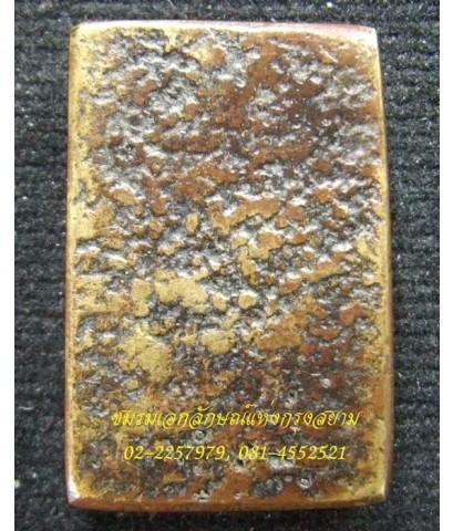พระโสฬสมงคล พิมพ์ซุ้มกอ พ่อท่านเส้ง วัดแหลมทราย จ.สงขลา ปี2485