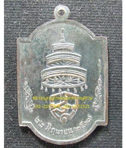 เหรียญสมเด็จพระสังฆราช (วาสน์) พระสังฆราชองค์ที่ 18 วัดราชบพิธ พ.ศ. 2517