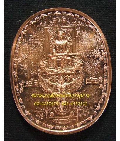 เหรียญหมื่นยันต์พระเจ้าตากสินมหาราช(มีลูกระเบิด)อาจารย์หม่อมสร้าง