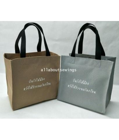 กระเป๋าถือ ใส่กล่องอาหาร Lunch Box