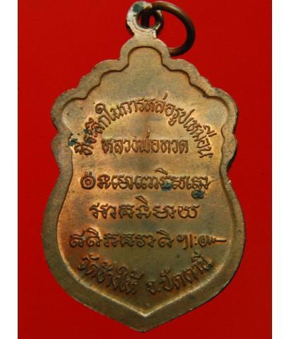 เหรียญหัวโต หลวงปู่ทวด อาจารย์นอง รุ่นสร้างวิหาร ปี37 บล็อกธรรมดา