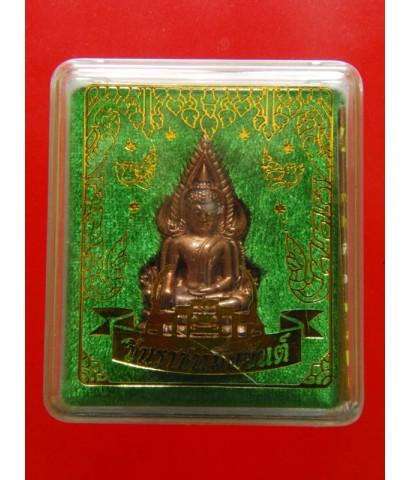 พระพุทธชินราชหมื่นยันต์ หลังเรียบ นวะโลหะ สุดยอดพิธีวัดสุทัศน์ ปี48 (พิมพ์หายาก)