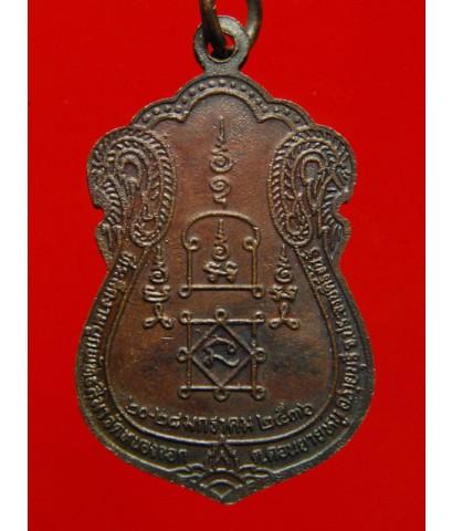 เหรียญหลวงพ่อยิด ที่ระลึกผูกพัทธสีมาวัดหนองจอก กุยบุรี ประจวบ ปี36