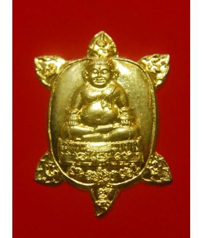 เหรียญเต่ามงคลมหาลาภ พิมพ์จิ๋ว เนื้อทองเหลือง วัดสุทัศน์ ปี51