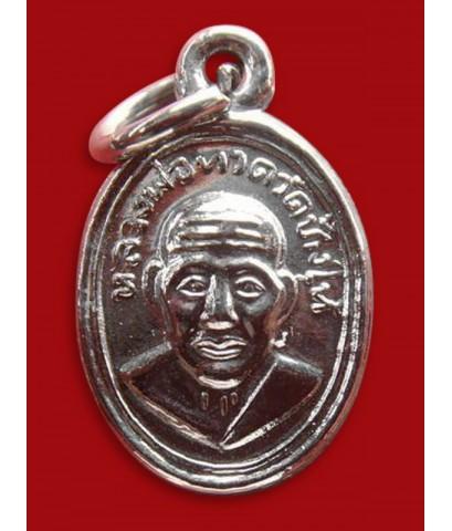 เหรียญเม็ดแตง หลวงปู่ทวด หลังอาจารย์นอง รุ่นแรก วัดทรายขาว ปี42