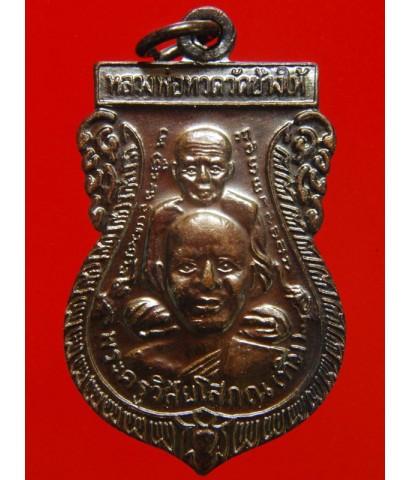 เหรียญพุฒซ้อน หลวงปู่ทวด วัดช้างให้ เนื้อทองแดงรมดำ ปี53 พร้อมซองเดิม และใบคาถาปลุกเสกจากวัด