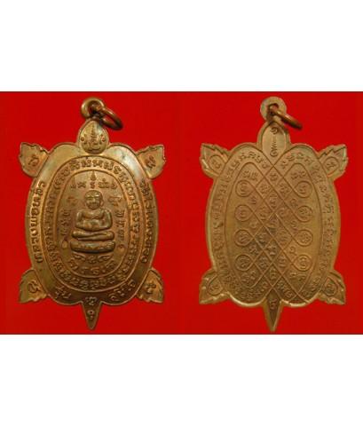 เหรียญพญาเต่าเรือนหลวงปู่หลิว รุ่นสุขใจ วัดไทรทองพัฒนา ปี37