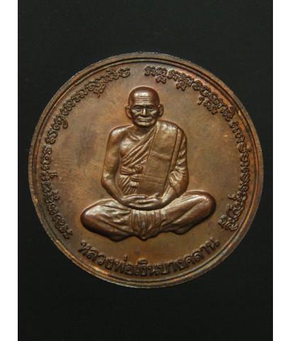 เหรียญหลวงพ่อเงิน บางคลาน หลังหลวงพ่อเพชร รุ่นพระพิจิตร ปี 42-43