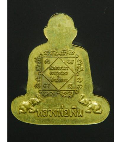 เหรียญหลวงพ่อเงินบ่งคลาน ปั๊มชิดขอบ ครึ่งซีก ด้านหน้าตอกโค๊ด ด้านหลังมียันต์ และรูปช้างคู่