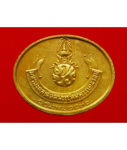 เหรียญพระนอน วัดโพธิ์ หลัง ภปร ในหลวงเฉลิมพระชนมพรรษาครบ 5 รอบ 5 ธันวาคม ปี30 (1)