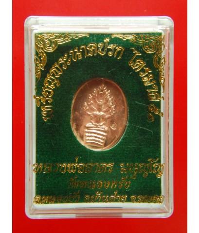 เหรียญนาคปรกไตรมาส หลวงพ่อสาคร วัดหนองกรับ ระยอง ปี51 พิมพ์เล็ก กล่องเดิม (1)