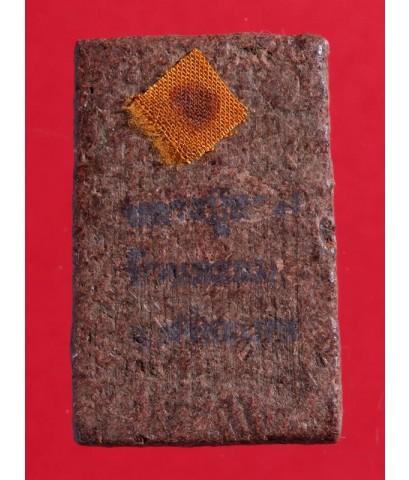 พระสมเด็จ เนื้อดินแดง แช่น้ำมนต์ เทพเจ้าแห่งโชคลาภ หลวงปู่สรวง เทวดาเล่นดิน ปี19