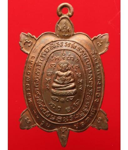 เหรียญพญาเต่าเรือน หลวงปู่หลิว รุ่นปลดหนี้ ปี36 (รุ่นแรก) เนื้อทองแดง วัดไร่แตงทอง มีบัตรพระแท้ (2)