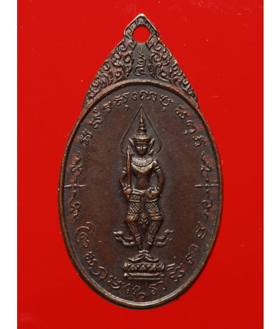 เหรียญพระสยามเทวาธิราช วัดป่ามะไฟ ปราจีนบุรี ปี2518 พิมพ์เล็ก