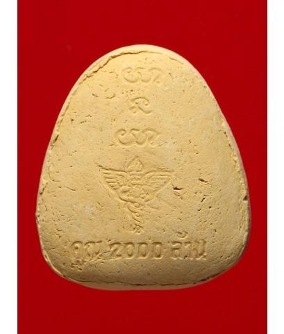 พระปิดตามหาลาภ รุ่น คูณ2,000ล้าน ปี2543 หลวงพ่อคูณ วัดบ้านไร่ และหลวงปู่หมุน ปลุกเสก (พิมพ์ 3)