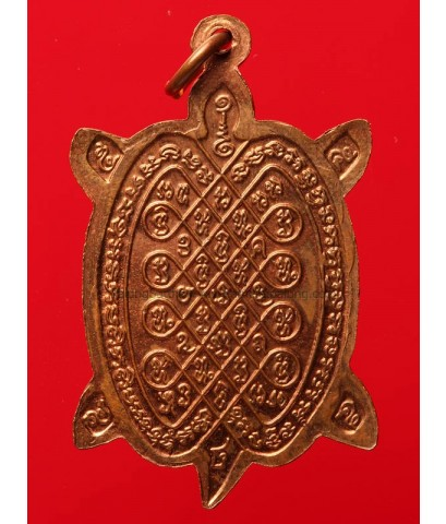เหรียญพญาเต่าเรือนหลวงปู่หลิว (รุ่น 2) ปลดหนี้40 เนื้อทองแดง วัดไร่แตงทอง นครปฐม สภาพสวยเดิม (A1)