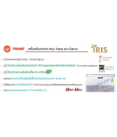 เครื่องปรับอากาศ เทรน Trane แบบ ตั้งแขวน IRIS Series