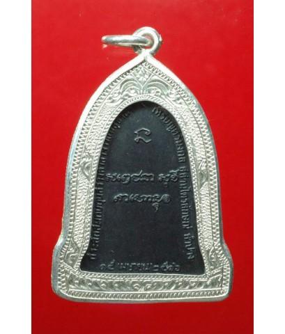 หลวงพ่อเกษม เหรียญระฆัง พ.ศ.2516  รุ่น บล๊อคนิยม