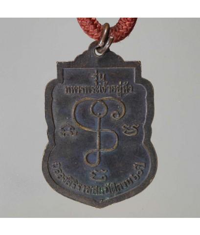 ตะกรุดคู่ พร้อมเหรียญ เสมาหลวงปู่เจียม รุ่นทหารพระเจ้าอยู่หัว
