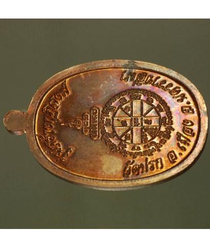 เหรียญพิมพ์นาคปรก หลวงพ่อคูณ รุ่น สร้างกุฏิสงฆ์ วัดราษฏร์บำรุง (วัดปรก) เนื้อทองแดงนอก หมายเลข ๔๖๔