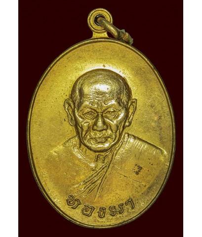 เหรียญรูปไข่ครึ่งองค์ หลวงพ่อทองมา วัดสว่างท่าสี  เนื้อทองแดง กะไหล่ทอง ออกปี ๒๕๑๘ พร้อมบัตรรับรอง