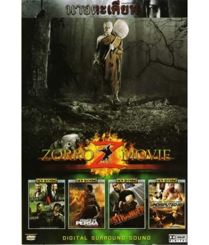 รวมหนังชนโรง 5in1: Zorro Movie No.ZB-098 [Master 2 เรื่อง/ชนโรง 3 เรื่อง][พากย์ไทย][MV-1DVD]